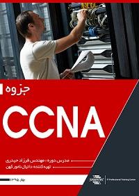 کتاب مقدمه ای بر مفاهیم مدرک CCNA به زبان فارسی