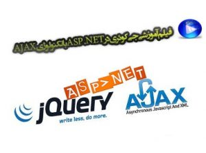 فیلم آموزشی جی کوئری در ASP.NET با تکنولوژی AJAX به زبان فارسی