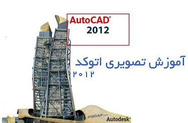 کتاب آموزش کامل نرم افزار اتوکد ۲۰۱۲ به زبان فارسی