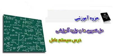 جزوه سیستم عامل دکتر پدرام دانشگاه امیرکبیر به زبان فارسی