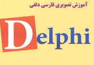 فیلم آموزشی دلفی- Delphi ۲۰۰۵ به زبان فارسی