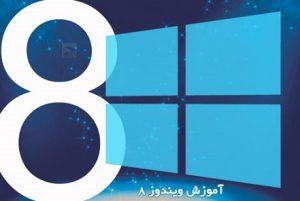 کتاب تصویری و فارسی آموزش ویندوز 8