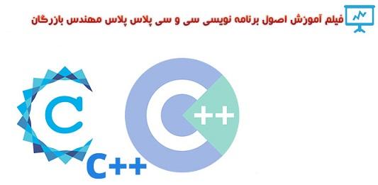 آموزش تصویری زبان برنامه نویسی س پلاس پلاس مهندس بازرگان