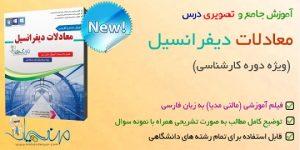 کاملترین آموزش ویدئویی درس معادلات دیفرانسیل به زبان فارسی
