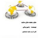 دانلود کتاب سئو و بهینه سازی سایت به زبان فارسی