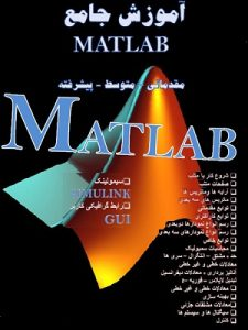 کتاب آموزش جامع نرم افزار متلب به زبان فارسی