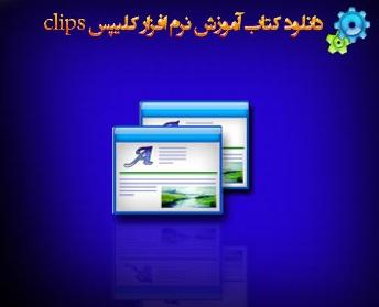کتاب آموزش نرم افزار کلیپس clips به زبان فارسی