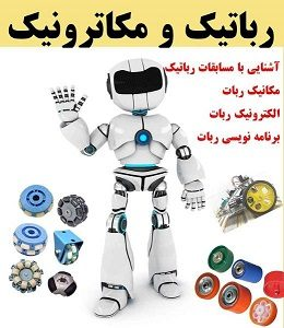 کتاب مکاترونیک و رباتیک