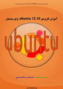کتاب آموزش کاربردی ubuntu 12.10 برای مبتدیان به زبان فارسی
