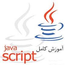 کتاب مرجع جیبی JavaScript