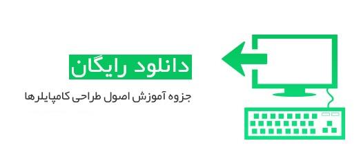 جزوه طراحی و ساخت کامپایلرها به زبان فارسی