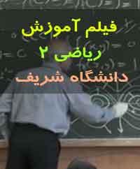 فیلم آموزش ریاضی ۲ دانشگاه شریف استاد دکتر شهشهانی