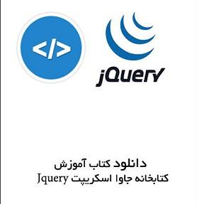 JQuery چیست؟