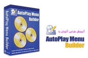 کتاب آموزش طراحی آتوران با Autoplay Menu Builder به زبان فارسی