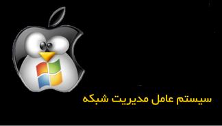 کتاب سیستم عامل شبکه به زبان فارسی