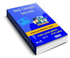 کتاب رازهای طراحی سایت به زبان فارسی