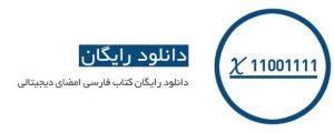 کتاب فارسی امضای دیجیتالی