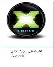کتاب آشنایی با دایرکت ایکس DirectX به زبان فارسی