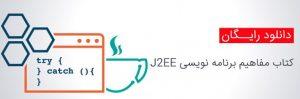 کتاب مفاهیم برنامه نویسی J2EE ، دو جلد به زبان فارسی
