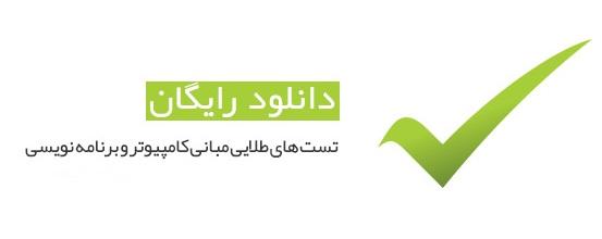 ۱۵۰۰ تست طبقه بندی مبانی کامپیوتر و برنامه نویسی به زبان فارسی