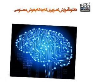 مجموعه آموزش گام به گام هوش مصنوعی