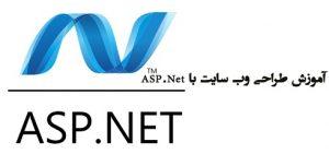 کتاب اموزش طراحی سایت در ASP.NET به زبان فارسی