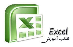 کتاب آموزش اکسل 2003 EXCEL به زبان فارسی