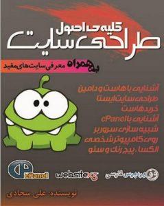 کتاب کلیه ی اصول طراحی وب سایت