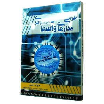کتاب طراحي مدارهاي واسط كامپيوتري جواد راستي به زبان فارسی