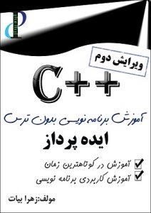 کتاب آموزش برنامه نویسی سی پلاس پلاس C++ بدون ترس