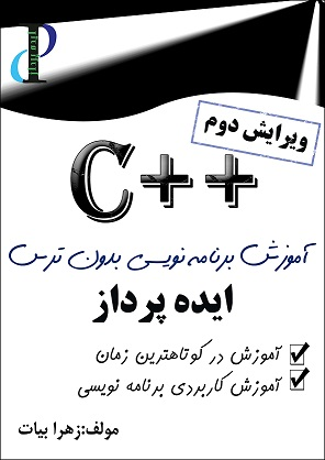 کتاب آموزش برنامه نویسی سی پلاس پلاس C++ بدون ترس