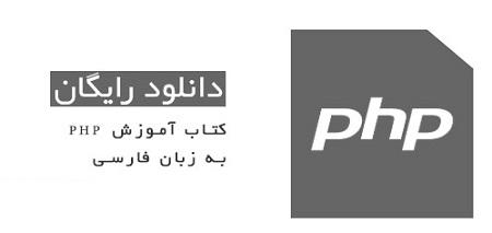 کتاب آموزش php به زبان ساده به زبان فارسی