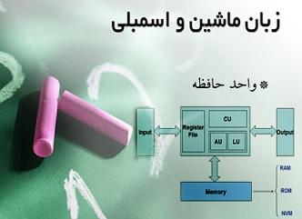 کتاب وقفه های اسمبلی به زبان فارسی