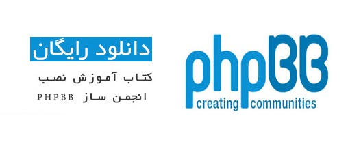 کتاب آموزش نصب و کار با انجمن ساز PHPBB