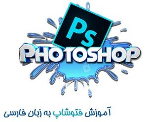 فیلم آموزشی فتوشاپ به زبان فارسی
