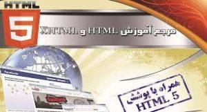 کتاب مرجع آموزش html و xhtml به همراه پوشش HTML 5