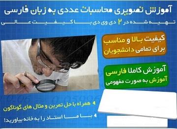 پکیج طلایی فیلم درس محاسبات عددی به زبان فارسی