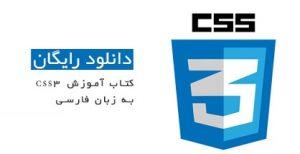 کتاب الکترونیکی آموزش CSS3 به زبان فارسی