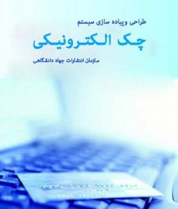 کتاب طراحی و پیاده سازی سیستم چک الکترونیک