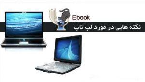 كتاب نكته هايي در مورد لپ تاپ