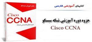 جزوه ی آموزشی CCNA به زبان فارسی