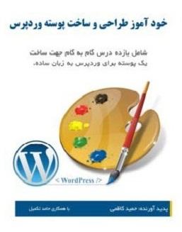 کتاب طراحی قالب برای وردپرس