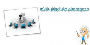 مجموعه فیلم های آموزش شبکه به زبان فارسی