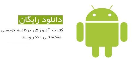 کتاب آموزش مقدماتی برنامه نویسی آندروید به زبان فارسی