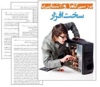 کتاب بررسی کامل و آشنایی با سخت افزار