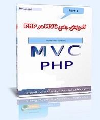کتاب آموزش mvc در php به زبان فارسی