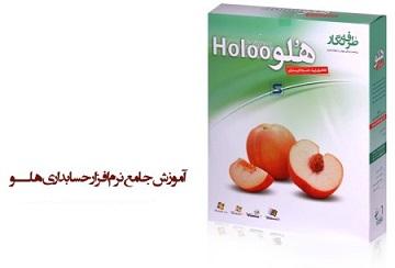کتاب نرم افزار حسابداری هلو Holoo