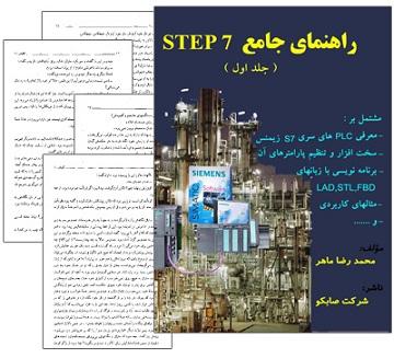 کتاب راهنمای جامع STEP7 - جلد اول به زبان فارسی نوشته ی محمد رضا ماهر