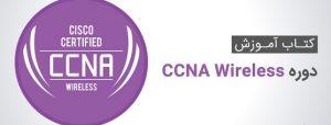 کتاب آموزش سیسکو CCNA Wireless