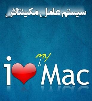 کتاب آموزش سیستم عامل MAC OS X